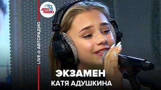 Катя Адушкина - Экзамен (LIVE  Авторадио)