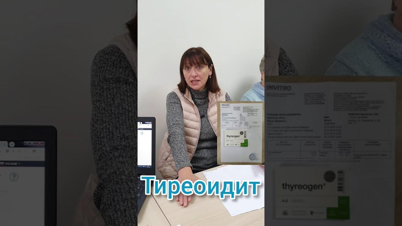 Тиреоген и заболевания Щитовидной Железы