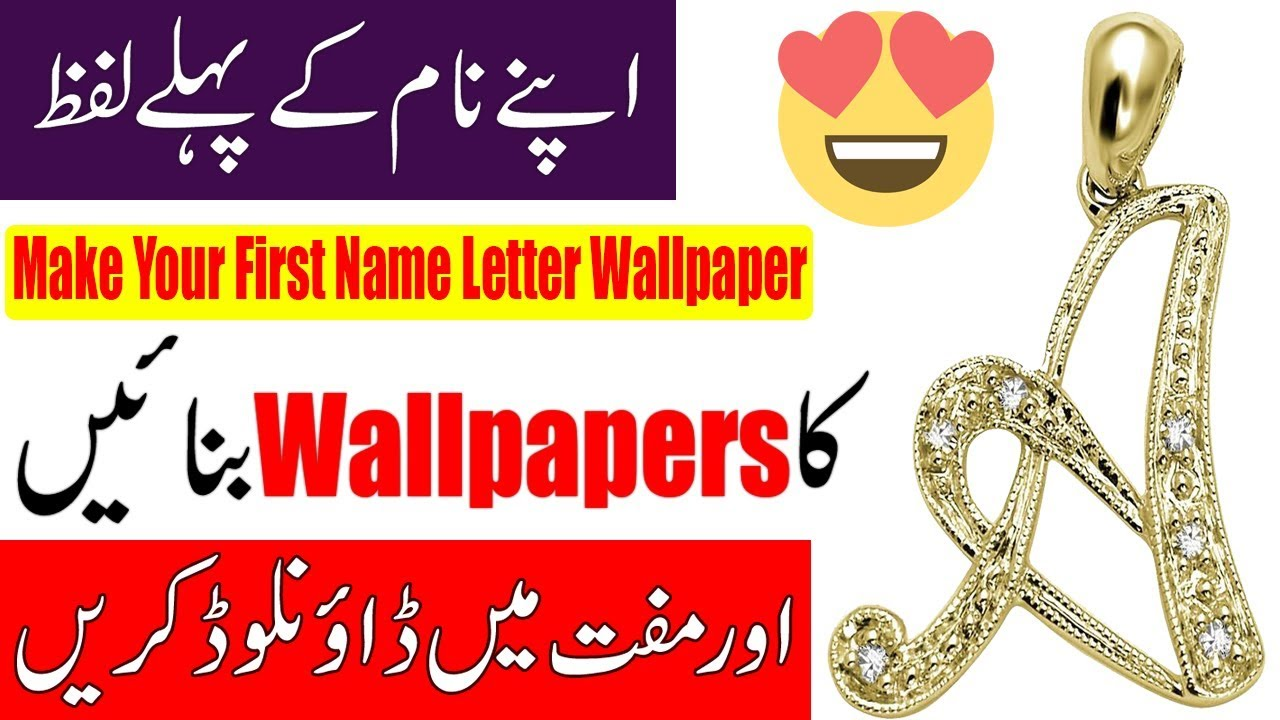 How To Create Your Own Name Wallpaper 2019