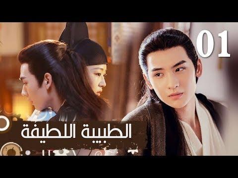 الحلقة 1 من مسلسل ( الطبيبة اللطيفة | Dr.Cutie ) مترجمة للعربية motarjam