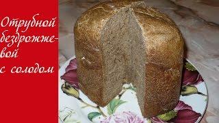 Хлеб на закваске с солодом и отрубями в хлебопечке