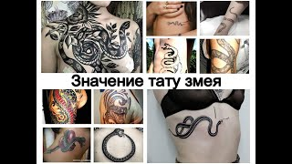 Значение тату змея - смысл рисунка и фото примеры для сайта tattoo-photo.ru
