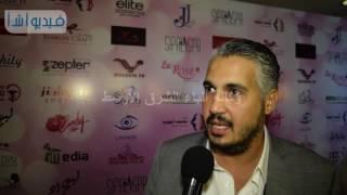 بالفيديو: رئيس مجلس إدارة الشركة المنظمة في مهرجان الصحة والجمال وأحدث أنواع المكياج