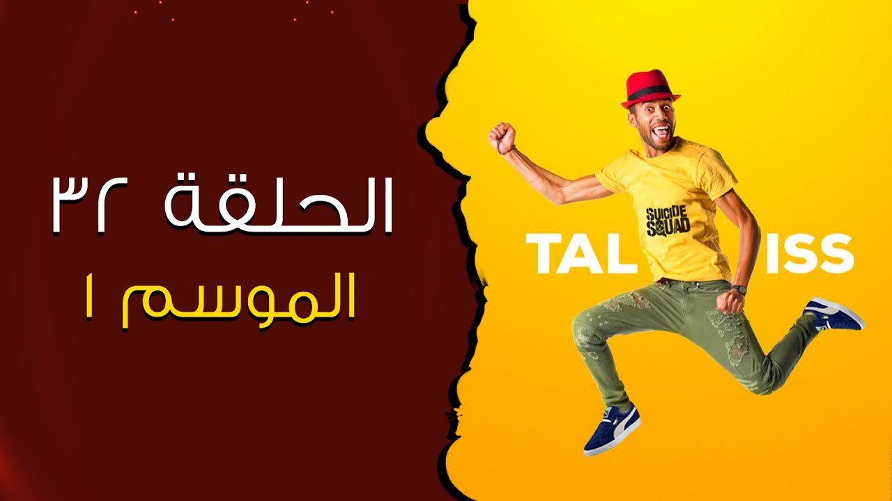 #Taliss - (ملي المغربي كتزاد عندو الزيادة (موسم 1 - الحلقة 32