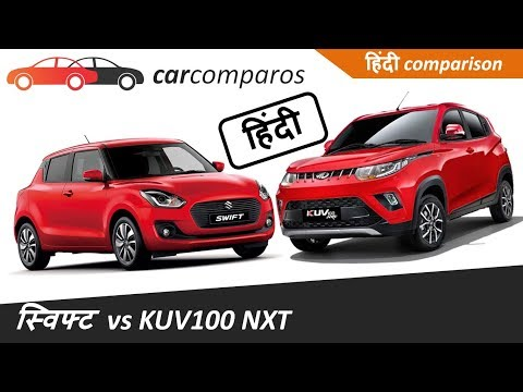 नई स्विफ्ट vs KUV100 NXT हिंदी  New 2018 Swift vs KUV100 NXT Comparison Review Hindi