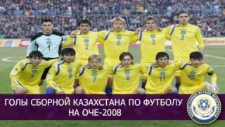 Все голы сборной Казахстана на ОЧЕ 2008