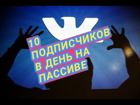 Шоооооок, 10 подписчиков в группу ВК ежедневно не выполняя заданий