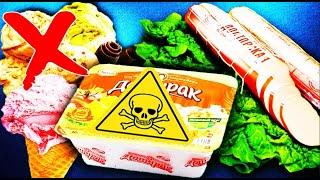 10 Продуктов которые Вас отравляют. Рейтинг еды Опасной для здоровья