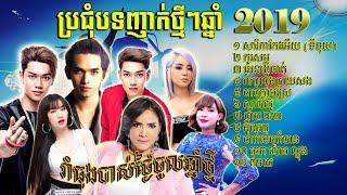 បទញាក់សុទ្ធចេញថ្មី2019 កក្រើកធុងបាស់ Khmer new year song2019