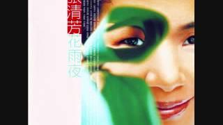 張清芳  花雨夜音樂劇 -- 世事無常 thumbnail