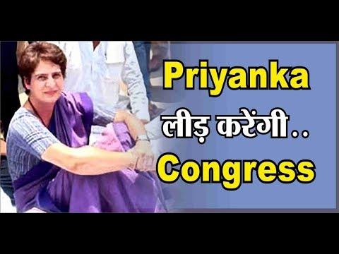 Priyanka Gandhi लीड करेंगी अब कांग्रेस को ? Omkar Chaudhary