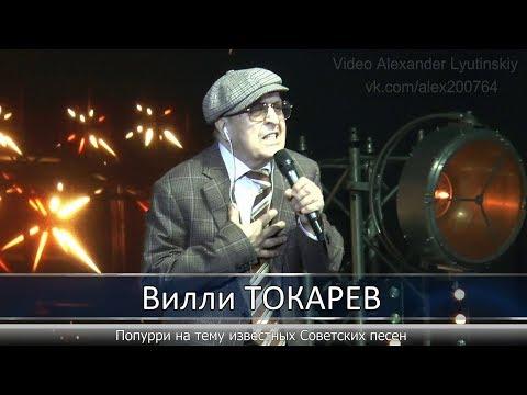 Вилли ТОКАРЕВ - Попурри на тему известных Советских песен