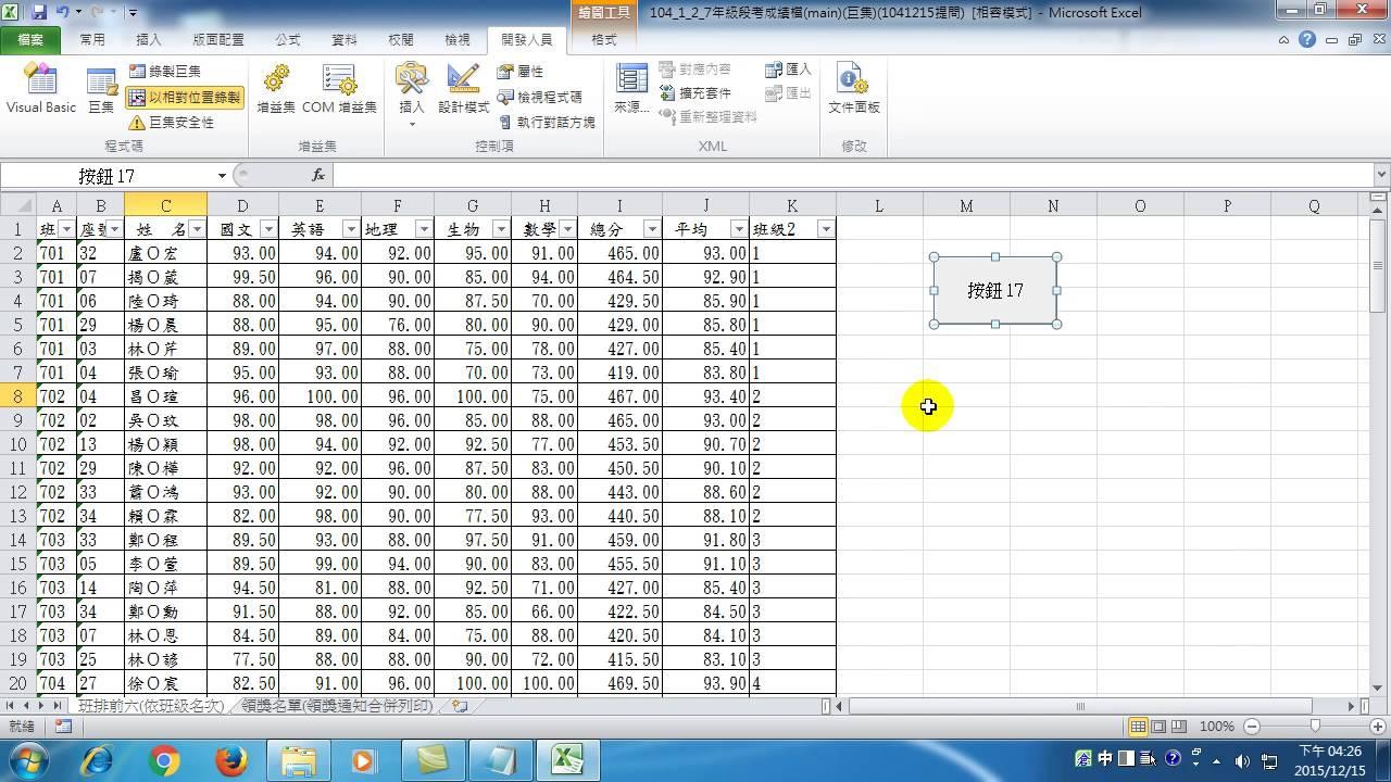 Taipei_Excel VBA 辦公室自動化程式開發_13_自動重複做複製貼上應用 - YouTube