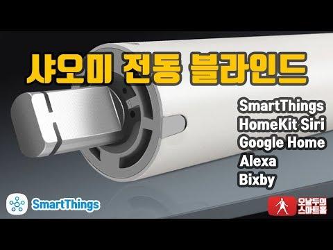 How To Control Xiaomi Aqara Blind Motor with SmartThings, GoogleHome, Alexa, HomeKit, Bixby