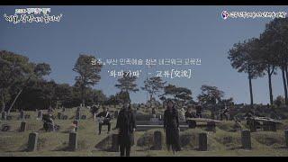 [2020광주민족예술제] 광주 • 부산 민족예술 청년 …