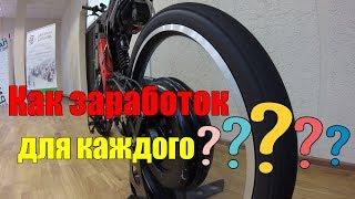 Мотор колесо Дуюнова ЭТО БИЗНЕС ИДЕЯ для многих
