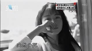 ZARD 坂井泉水さん偲ぶ音楽葬 最後のお別れ 生中継ピンポン! TV TVRip