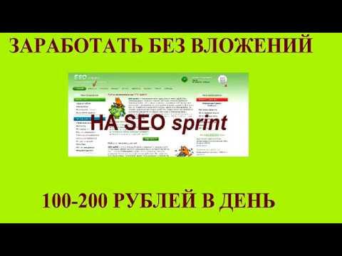 заработок в интернете от 200 рублей в час с