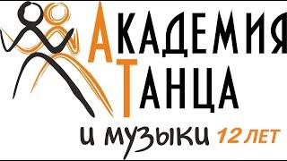 �������� ���� Румба Кубинская. Академия танца и музыки г.  Саратов ������