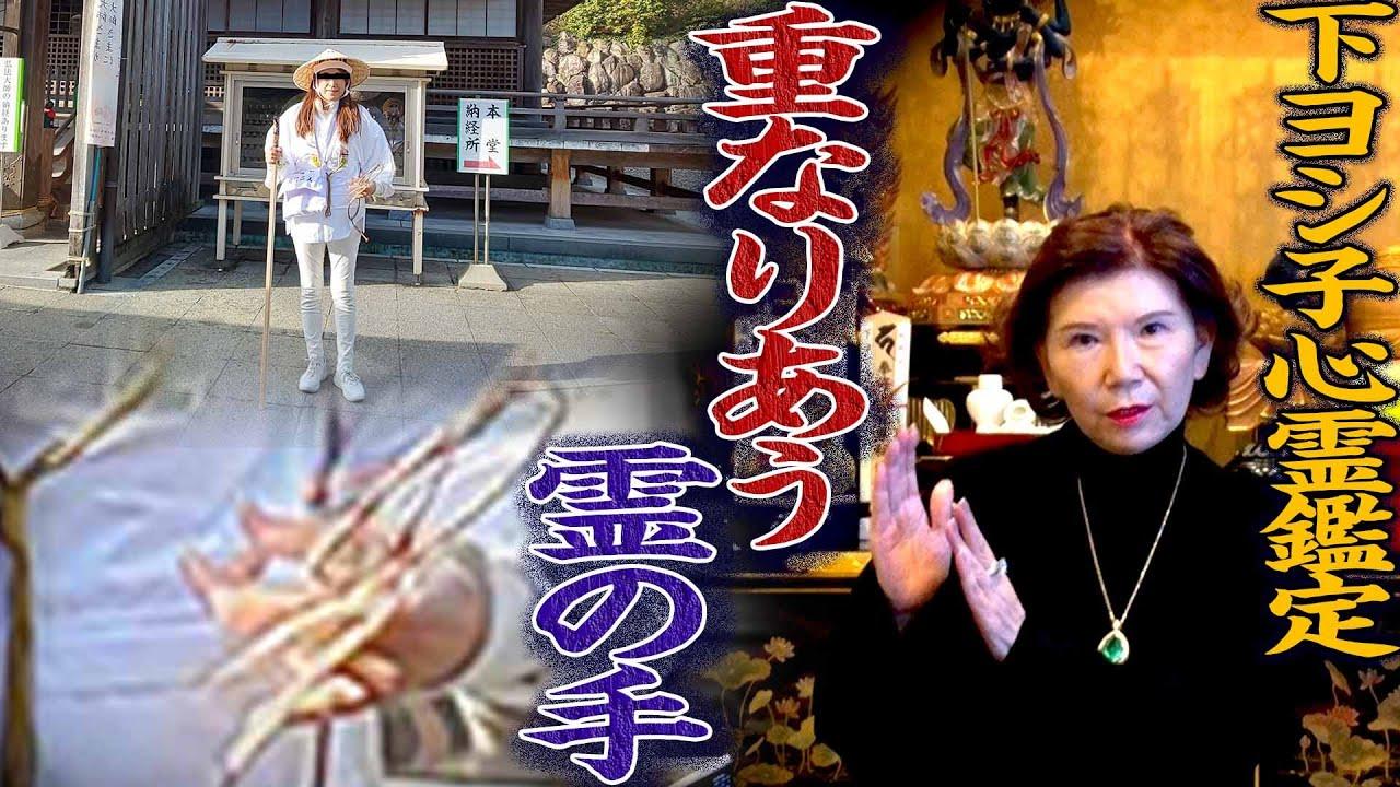 【下ヨシ子心霊写真鑑定】重なりあう霊の手