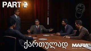 Mafia Definitive Edition ქართულად ნაწილი 2 ოჯახი