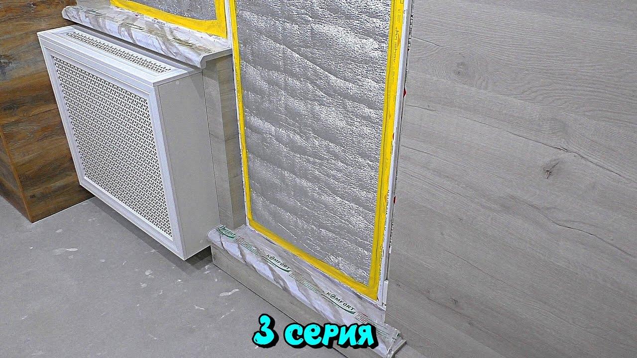 Как красиво скрыть трубы и радиатор отопления после отделки стен ламинатом. 3 серия