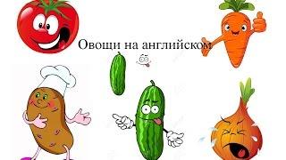 Английский язык для детей. Овощи на английском. Урок 7