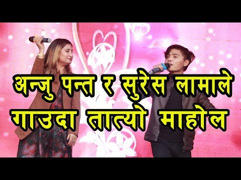 Anju Panta And Suresh Lama Duet BEST STAGE PERFORMANCE  New nepali song 2019