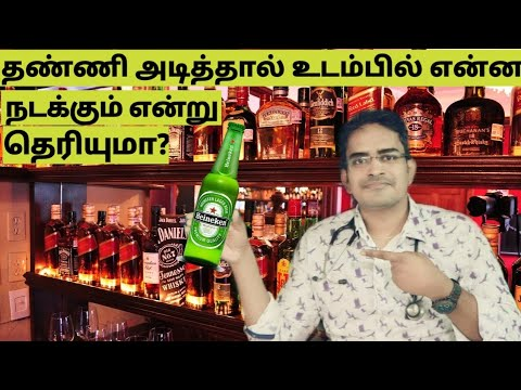 Effects of alcohol in human body/medical awareness in tamil