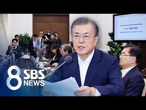 """문재인 대통령, 평화경제 또 강조…북한에는 """"역지사지"""" / SBS"""