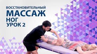 Восстановительный массаж ног урок 2