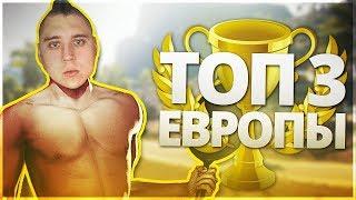 TOP- 3 EUROPE IN PUBG!! РЕЙТИНГ ТАКТИКА LEGA PLAY!!  - PlayerUnknown's Battlegrounds
