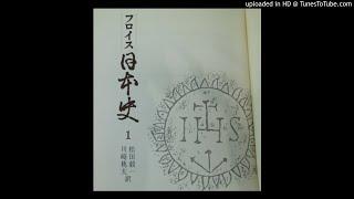 松田 毅一 氏講義 「 日本史 」著者の ルイス・フロイス について