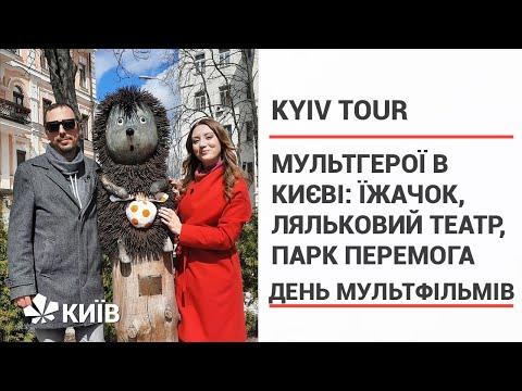 Мультгерої у Києві: їжачок, ляльковий театр та парк Перемога