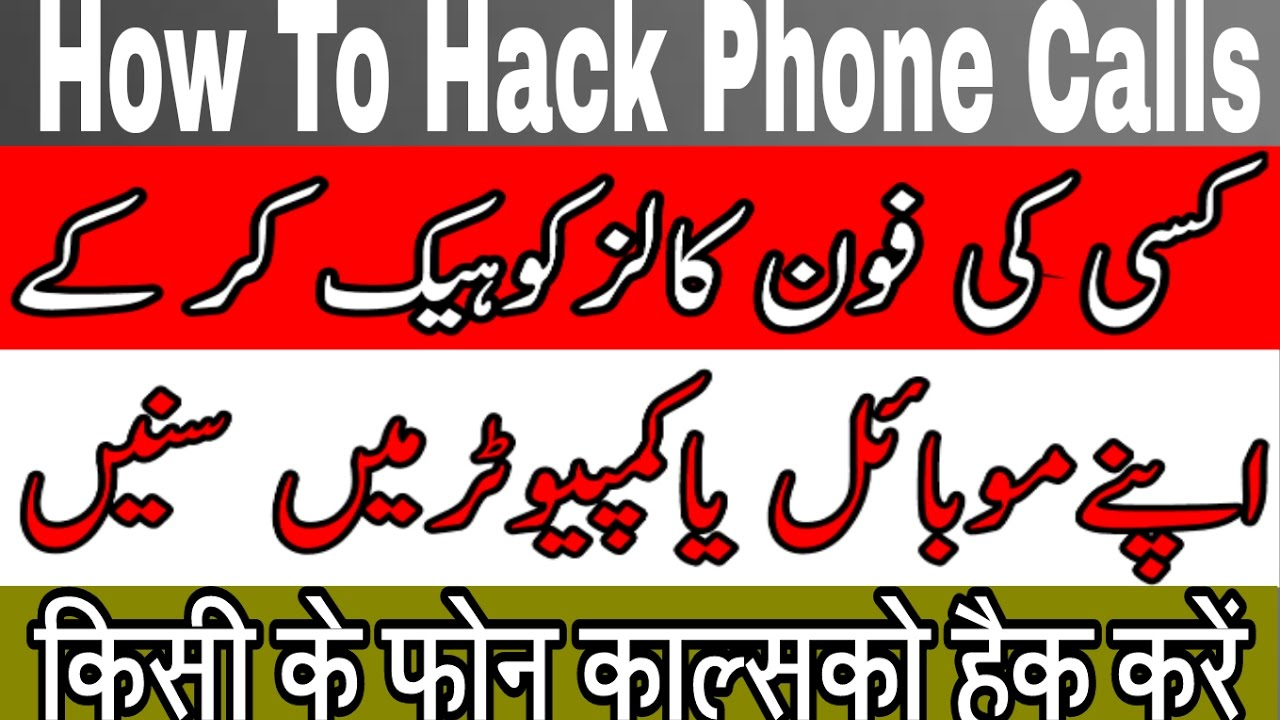 How To Hack Anyone Phone Calls Listen Phone Calls Of Everyone Others In Few  Easy Steps URDU HINDI