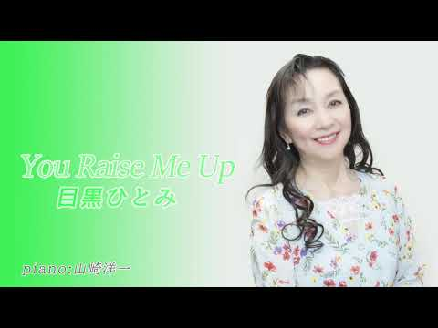 ♪ You Raise Me Up  / 目黒ひとみ