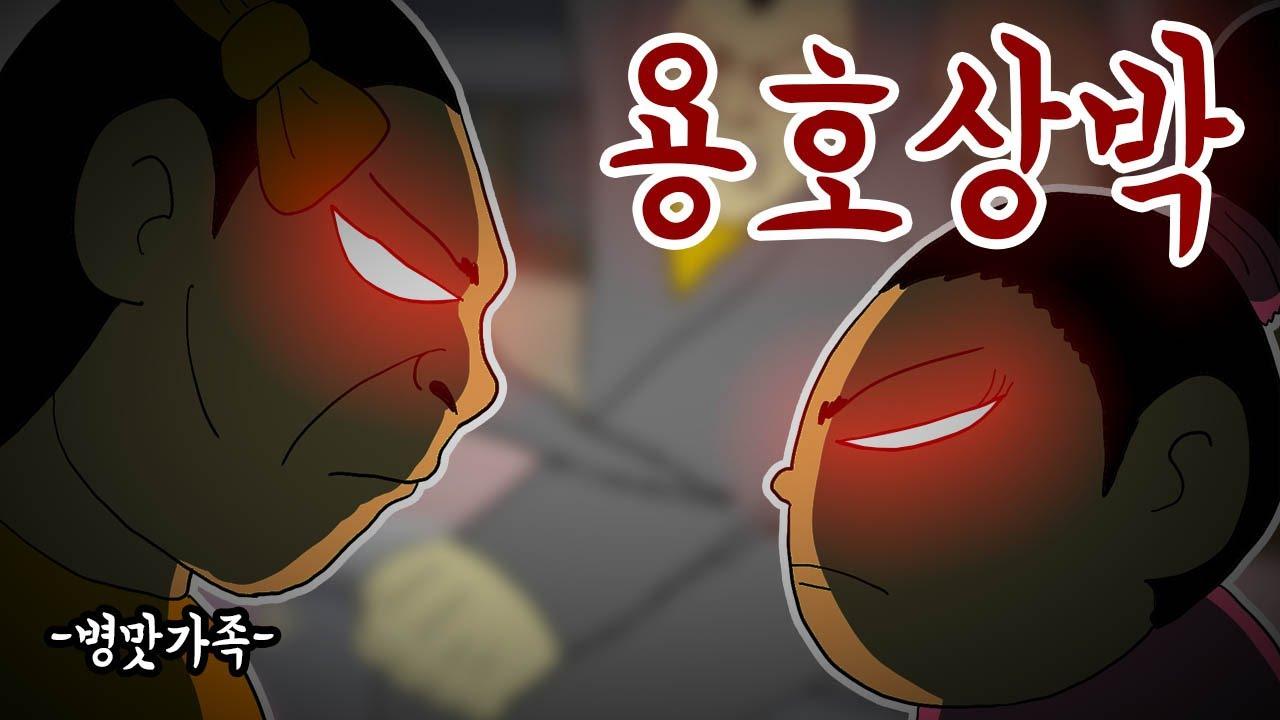 [병맛더빙&웃긴영상]용호상박-병맛가족