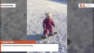 11-месячная малышка освоила борд