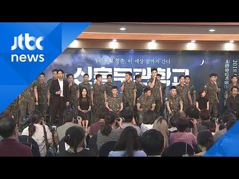 """군 뮤지컬 특혜 논란, '연예병사' 부활?…육군 측 """"편한 군생활 아냐"""""""
