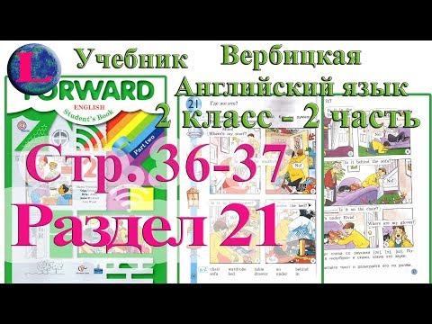 36-37 стр 21 раздел 2 класс учебник Вербицкая  Английский язык Forward