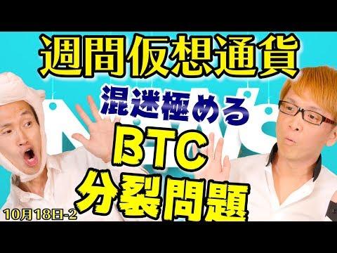 【混乱】 ビットコインゴールドは失敗!? B2Xは生まれない!? BTC分裂問題 最新・仮想通貨ニュース