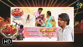 Extra Jabardasth |7th April 2017 | Full Episode | ETV Telugu
