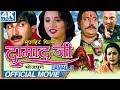 Damad Ji Latest Bhojpuri Full Movie    Manoj Tiwari, Rani Chaterjee, Aryan    Eagle Bhojpuri Movies