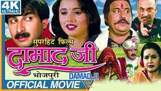 Damad Ji Latest Bhojpuri Full Movie || Manoj Ti...