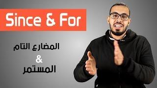 شرح Since و For | الفرق بين المضارع التام والمضارع التام المستمر !