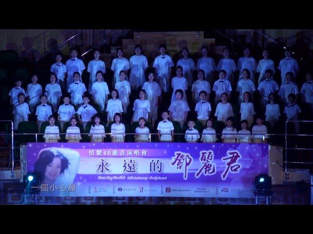 香港希望之聲少兒合唱團《一個小心願》 【永遠的鄧麗君_情繫40慈善演唱會】