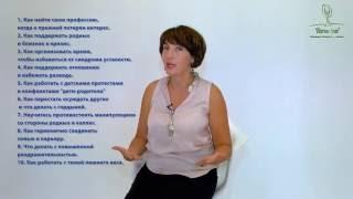 Индивидуальное и семейное консультирование. Online обучение