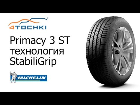 Michelin Primacy 3 ST - технология StabiliGrip