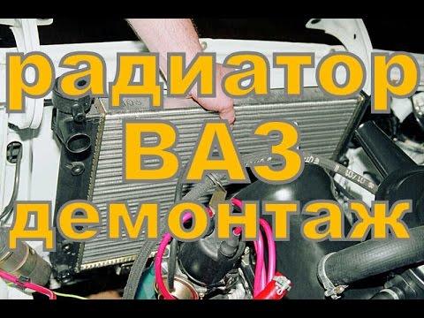Радиатор охлаждения, демонтаж, снятие с авто...