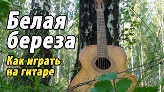 Белая береза (как играть на гитаре) #ялюблюгитару